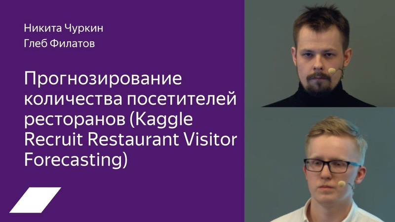 Kaggle Recruit прогнозирование количества посетителей ресторанов Никита Чуркин Глеб Филатов
