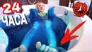 24 ЧАСА В ВАННОЙ ИЗ ЛИЗУНА ЧЕЛЛЕНДЖ / ЗАСТЫЛА В ВАННЕ СЛАЙМА СЛИЗИ SLIME BATH 24 hours CHALLENGE