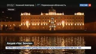 Новости на Россия 24 • Час Земли: российские города поддержали всемирную акцию
