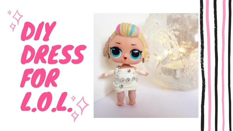 Как сделать платье для куклы лол своими руками - DIY CLOTHES FOR LOL DOLLS CRAFT TUTORIAL DRESS EASY