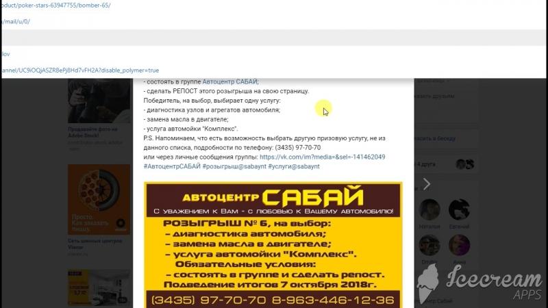 Розыгрыш услуг Автоцентра САБАЙ № 6 07 10 2018