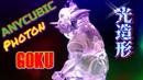 3Dプリンター 光造形 GOKU (ANYCUBIC Photon )