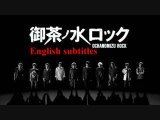 Ochanomizu Rock #7 (English Subtitles)