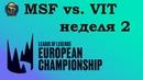 MSF vs VIT Week 2 LEC 2019 Чемпионат Европы LCS EU Origen против Splyce