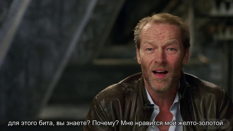 Иэн Глен вспоминает роль Джораха мормонта Игра престолов (Русские субтитры)