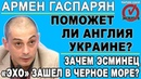 Армен Гаспарян Киев зовет на помощь британцев, но оно им надо 23.12.2018