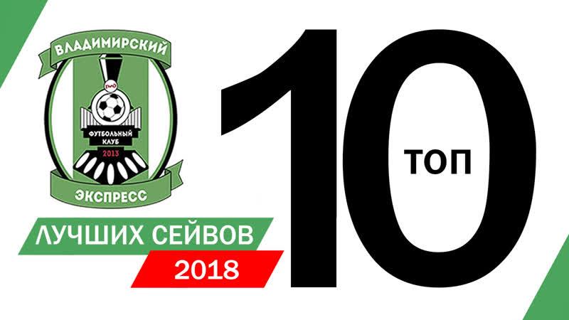 ФК Владимирский Экспресс (лучшие сейвы 2018 года)