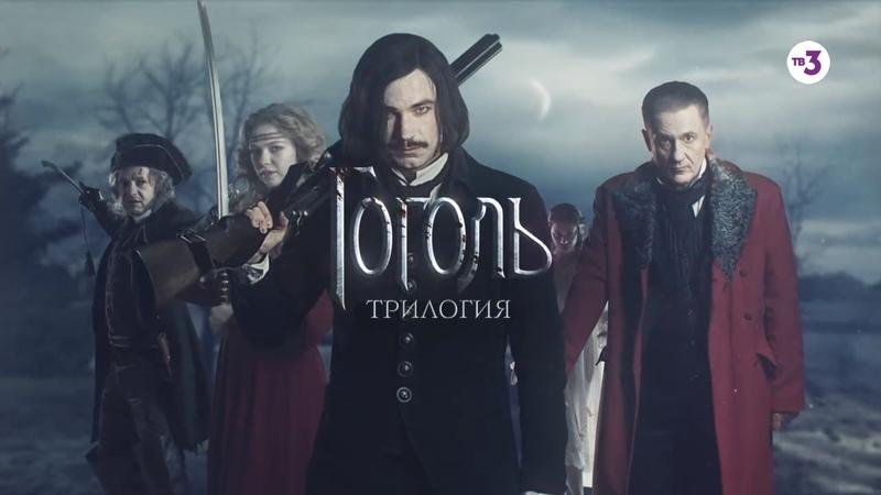 Событие телевизионного сезона   Гоголь. Трилогия   пятница с 18:00 на ТВ-3