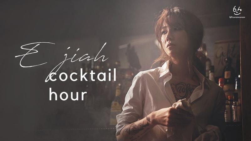 E Ji Ah(이지아)-타투, 칵테일의 조합.. 분위기에 취하다🍸_아레나 옴므 플러스 화보