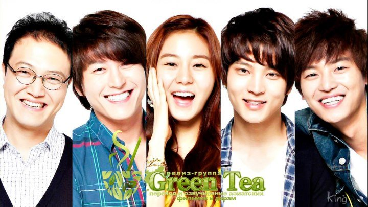 [GREEN TEA] Братья Очжаккё e05