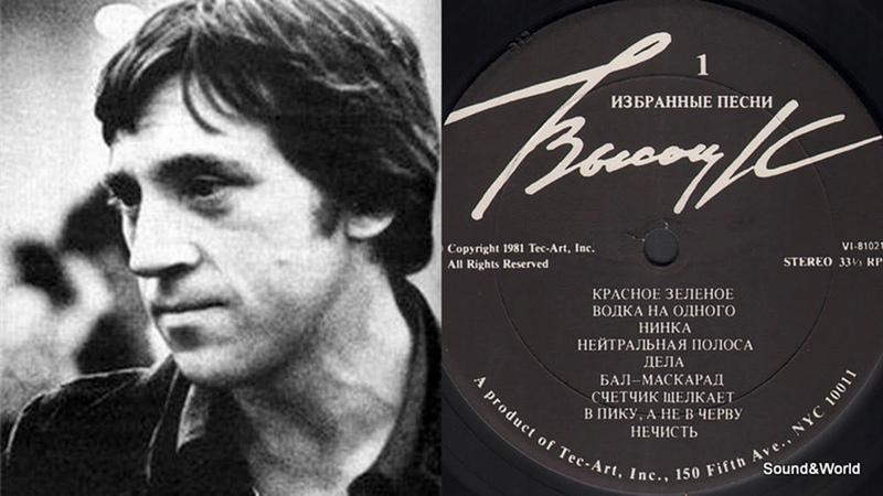 Владимир Высоцкий – Белый Альбом (2 × Vinyl,LP,Compilation) US 1981.