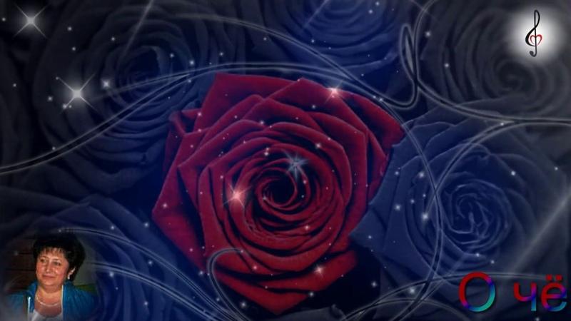 О чёрных и красных розах ... гр. Фристайл.