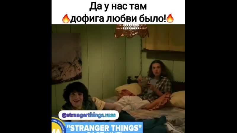 Каст Очень странных дел на шоу «Доброе утро, Америка» Русский перевод