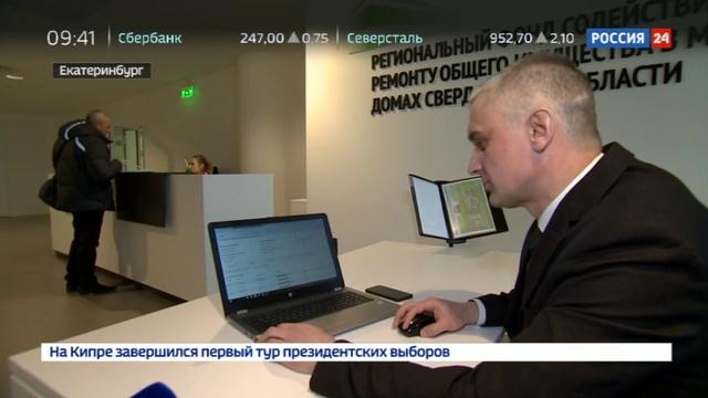Новости на Россия 24 • В Свердловской области за капремонтом многоквартирных домов начало следить Око
