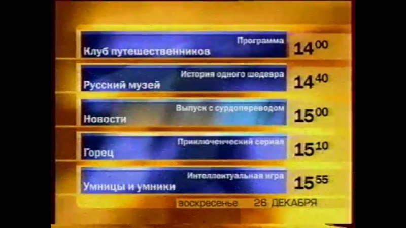 Staroetv.su / Программа передач и конец эфира (ОРТ, 25.12.1999)