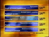 (staroetv.su) Программа передач и конец эфира (ОРТ, 25.12.1999)