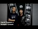 Сергей Кафаров и Валерий Лукашов - выступление на конкурсе песни под гитару Ещё не вечер..