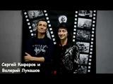 Сергей Кафаров и Валерий Лукашов - выступление на конкурсе песни под гитару
