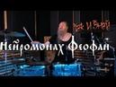 Нейромонах Феофан - Так и Знай [Drum cover]