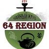Чайный Клуб 64REGION