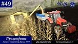 #49 Силос Продолжение Фельсбрунн Farming Simulator 2019 Прохождение лучший симулятор фермы WofG