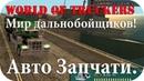 SAMP84Мир дальнобойщиков Рейс радиаторы СФ - Любино - Павловск