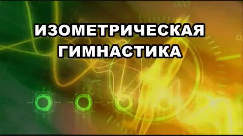 Изометрическая гимнастика доктора БорщенкР%