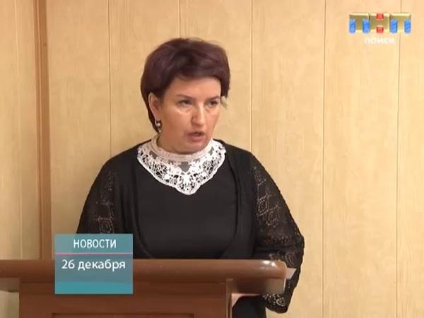 ТНТ-Поиск: Совет депутатов корректирует бюджет