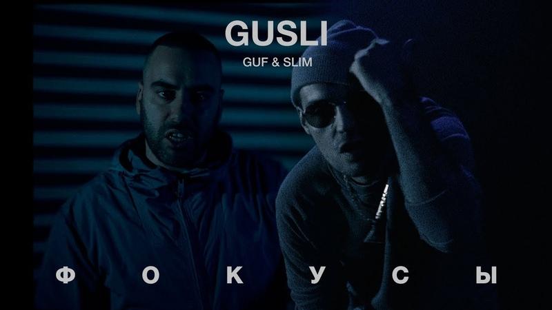 GUSLI Guf Slimus Фокусы👑👑👑