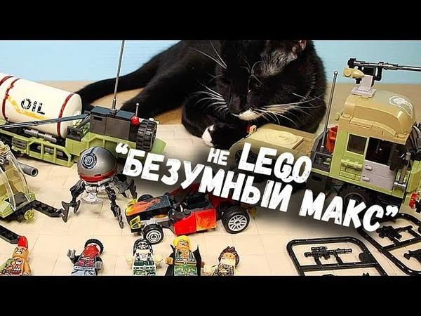 Почти Lego Безумный Макс Китайское Лего Block Gold