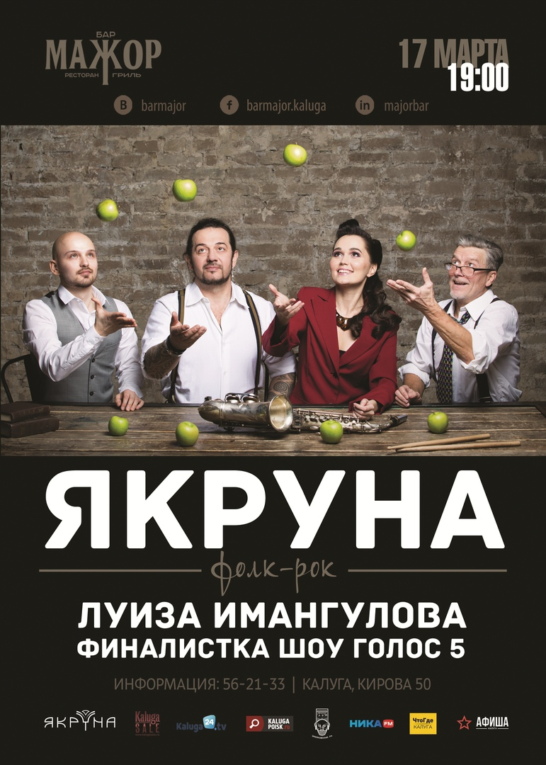 Афиша Калуга 17.03 // ЯКРУНА // БАР МАЖОР