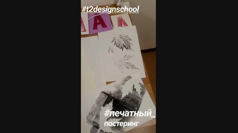 Мастер-класс печатный постеринг 16.12.2018