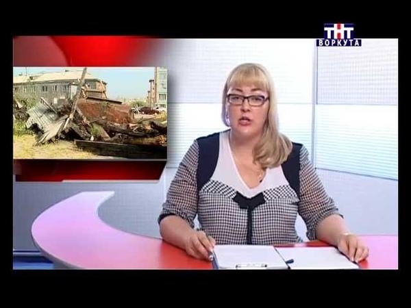 В Воркуте возобновился снос зданий. 28.07.2013 г.