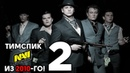 ТИПИЧНЫЙ ТИМСПИК NA`VI ИЗ 2010! 2