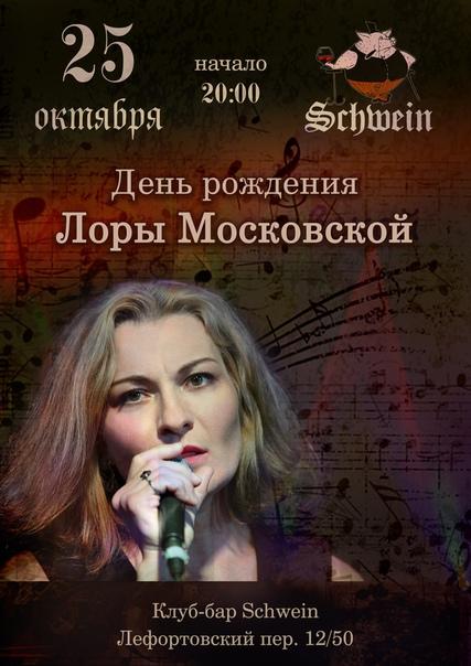 Днерожденный Концерт Лоры Московской 25 октября
