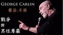 喬治.卡林(George Carlin):戰爭與男性尊嚴 (Persian Gulf War)(中文字幕)