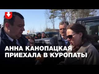 Депутат Анна Канопацкая приехала в Куропаты
