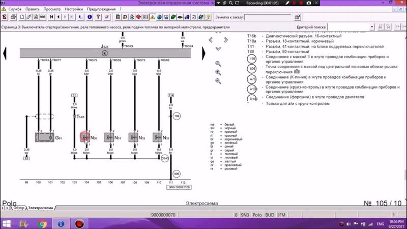 Как читать электросхемы VAG Часть 2
