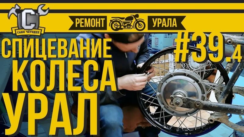 Ремонт мотоцикла Урал 39.4 - Спицевание колеса