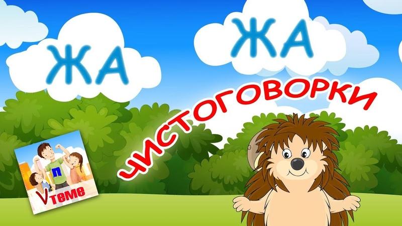 Чистоговорки. Логопедическая мульт-песенка, видео для детей