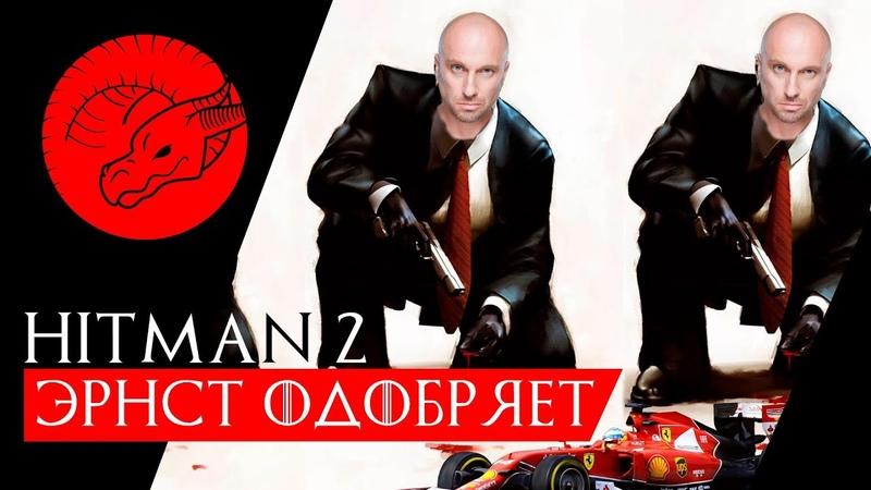 НАГИЕВ НА ГОНКАХ Превью Hitman 2 Игра Обзоров