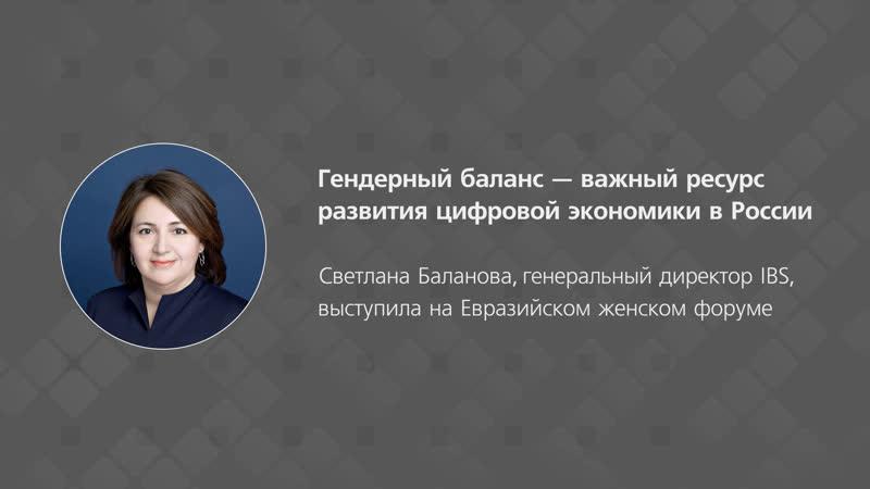 Светлана Баланова о важности гендерного баланса в ИТ-бизнесе