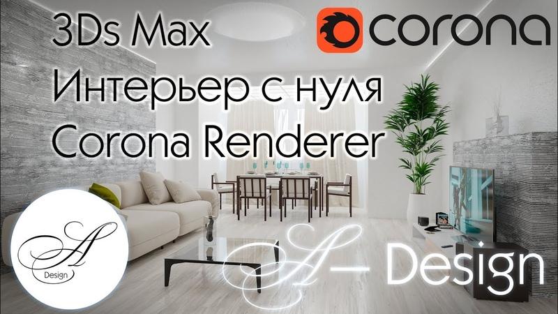 Интерьер с нуля. 3DS MAX Corona Renderer 1080p