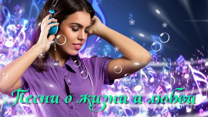 КРАСИВЫЕ ПЕСНИ - ПРОСТО НАСЛАЖДЕНИЕ! сборник для хорошего настроения!