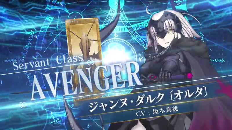 Janne D'Arc (Alter) Avenger 5★ - Fate/Grand Order Arcade