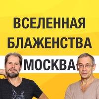 МОСКВА. ПАПА И БОРОДА. 22-24 ФЕВРАЛЯ