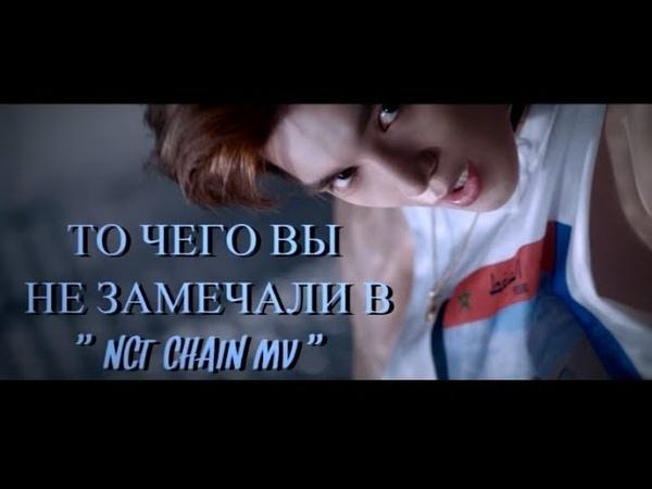 то чего вы не замечали в NCT CHAIN MV