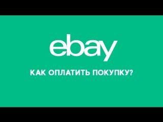 Как оплатить покупку на ebay?