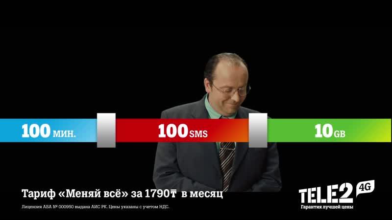 крутой тариф 1390