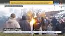 Новости на Россия 24 • Футбол в Мариуполе: Порошенко смотрит, фанаты дерутся